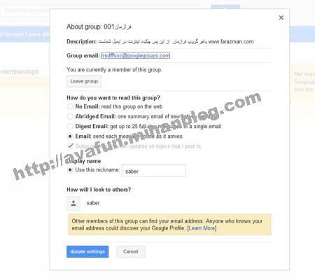 راهنمای جامع و کامل حذف عضویت از گروه های یاهو و جی میل گوگل