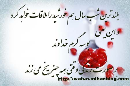 عکسنوشته عاشقانه شب یلدا