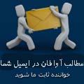 اشتراک ایمیل های روزانه
