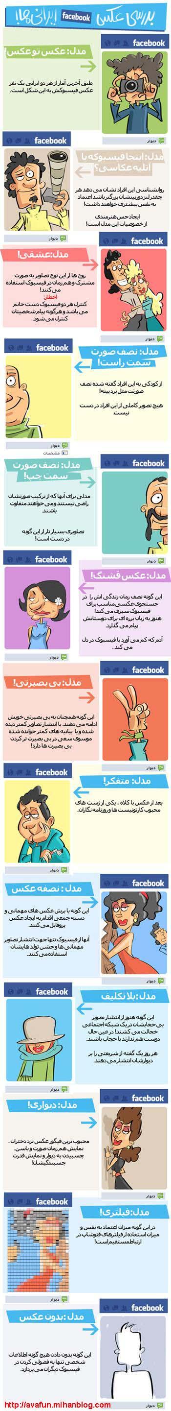 سرگرمی و طنز فیس بوک